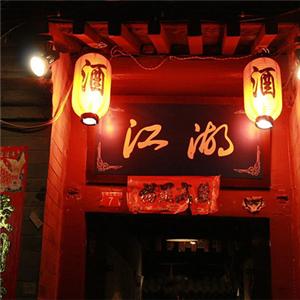 江湖堂酒吧加盟