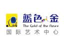 藍色金美術教育加盟