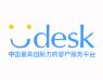 Udesk客服系統加盟