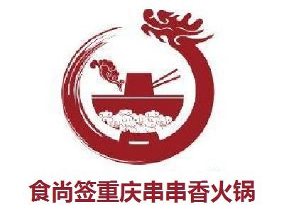 食尚签重庆串串香火锅加盟