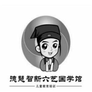 德慧智新六藝國學館加盟