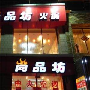 尚品坊精致火鍋加盟