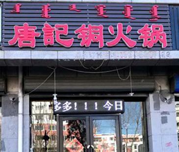唐记铜火锅加盟