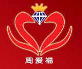 周爱福珠宝加盟