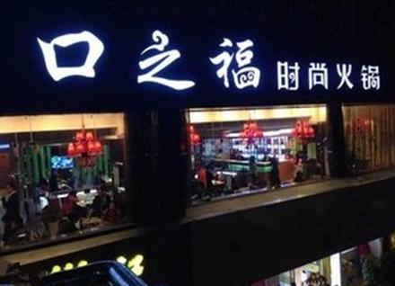 口之福火锅加盟