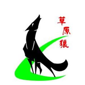 草原狼火锅
