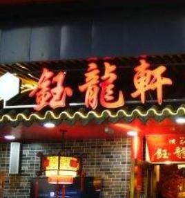 钰龍轩清真火锅加盟