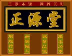 正源堂滋補食品加盟