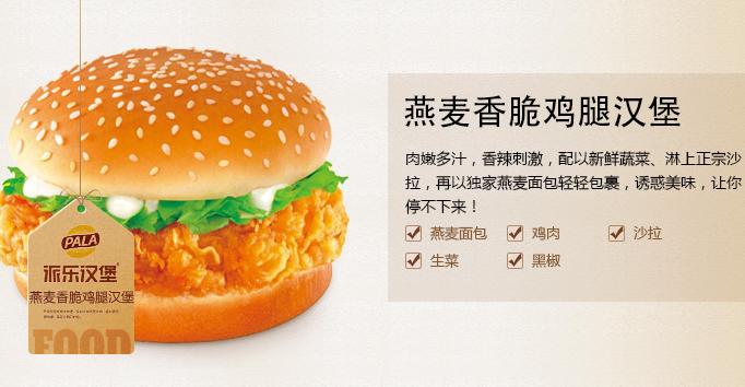 派樂漢堡產品