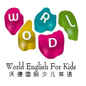 沃德國際少兒英語加盟