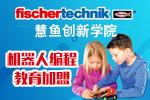慧魚創新學院機器人編程教