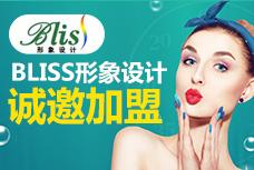 BLISS形象设计加盟