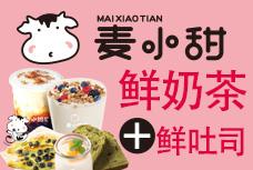 麦小甜鲜奶吧加盟