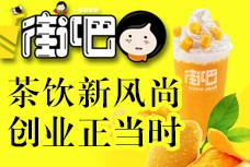 街吧奶茶加盟