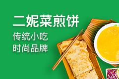 邻村·二妮菜煎饼加盟