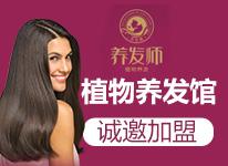 养发师植物养发馆加盟