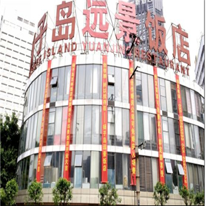 yuan景饭店加盟
