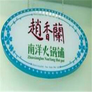 赵香兰南洋火锅铺诚邀加盟