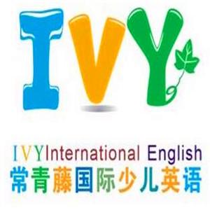 常春藤国际少儿英语
