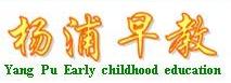 楊浦早教中心加盟