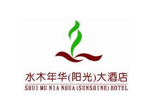水木年华大酒店诚邀加盟