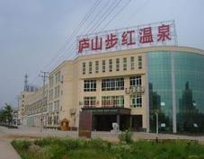 庐山步红温泉酒店加盟