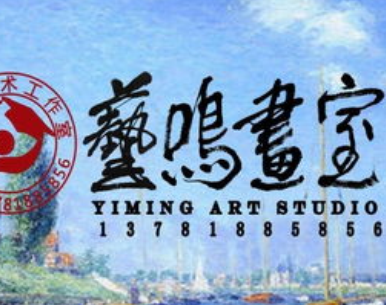 艺鸣美术培训加盟