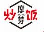 摩芽炒饭加盟