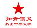 知青演义加盟