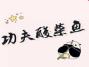 功夫酸菜鱼米饭