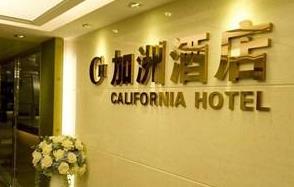 加州酒店加盟