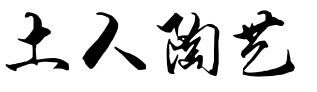 土人陶藝誠邀加盟
