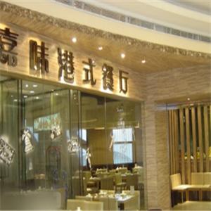 嘉味港式茶餐厅