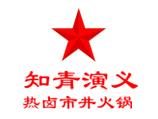 知青演義加盟