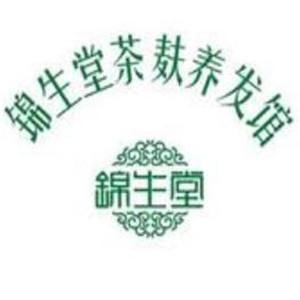 錦生堂茶麩養發館加盟