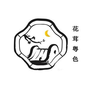 花茸粵色誠邀加盟