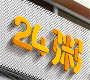24粥诚邀加盟