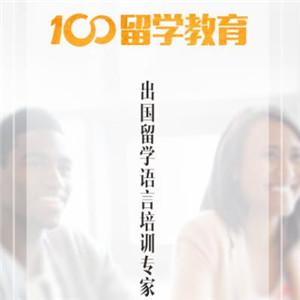 100留学教育加盟