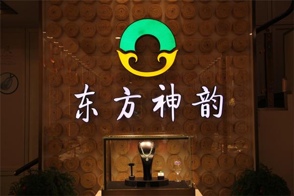 東方神韻翡翠加盟