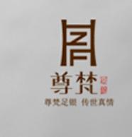 尊梵银饰诚邀加盟