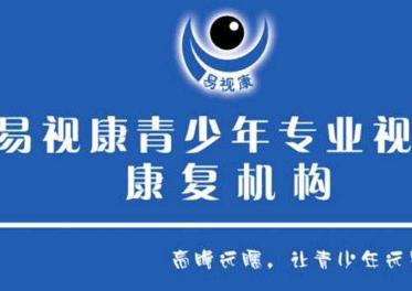 易視康視力恢復加盟