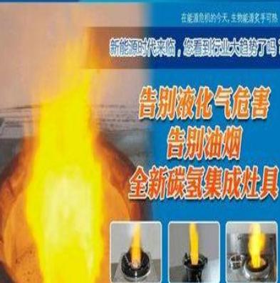 中能捷生物醇油加盟