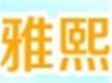 雅熙家居布藝加盟