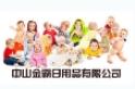 熊猫宝宝婴儿用品