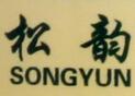song韵song花粉加盟