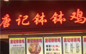 唐记钵钵鸡