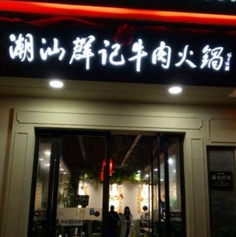 群记潮汕牛肉火锅