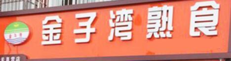 金子灣熟食店加盟