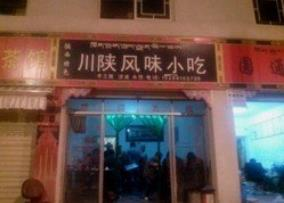 川陕名小吃