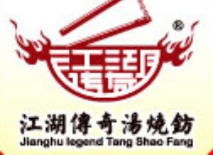 江湖傳奇湯燒坊火鍋誠邀加盟